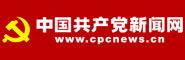 共产党员网
