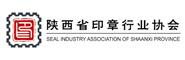 陕西省印章行业协会